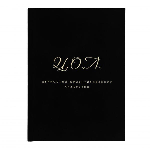 V.G.L. darbo knyga lyderiams dovanų dėžutėje (rusų kalba / 2022m.)